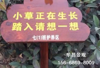 大连园艺指示牌